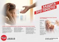 Minzdrav_poster_reproduktsiya-002